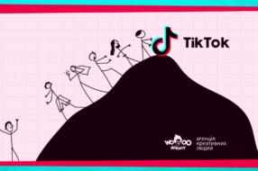 Підкорення ТікТок: досвід, висновки, рекомендації