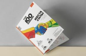 Новый «ТОП-100. Рейтинги крупнейших» посвящен устойчивому бизнесу в украинских реалиях