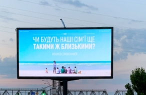 Україна приєдналася до глобальної соціальної кампанії
