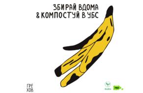 УБС та BioBin запускають в Києві проєкт із компостування