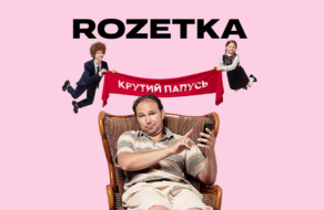 Rozetka запустила back-to-school кампанию
