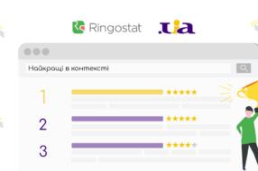Ringostat и ИнАУ проводят рейтинг агентств контекстной рекламы