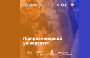 В українських університетах з'явиться курс з інноваційного підприємництва