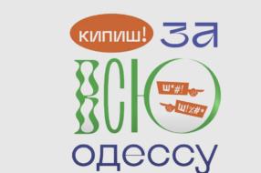 Одесский колорит и песни в промо Международного фестиваля одесской песни