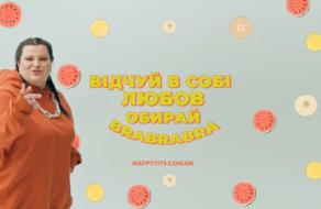 alyona alyona снялась в бодипозитивной кампании brabrabra