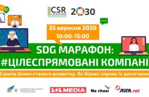 25 вересня відбудеться безкоштовний марафон про Цілі сталого розвитку