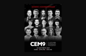 18 сентября в Киеве состоится конференция Customer Experience Management