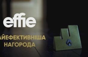 Промокампанія Effie Awards Ukraine продемонструвала ефективність нагороди