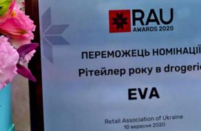 Лінія магазинів EVA перемогла в номінації «Рітейлер року в drogerie»