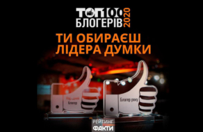 Стартовало голосование ТОП-100 блогеров Украины 2020