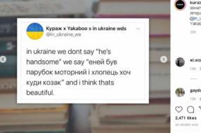 Кураж и Yakaboo признались в любви к украинской литературе с помощью мема