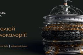 Спалюй велокалорії: TABASCO створило кі-віжуал для Київської сотки 2020