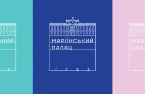 Для Маріїнського палацу створили айдентику