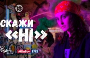 «Скажи ні»: AB InBev Efes Украина напомнило об ответственном потреблении алкоголя