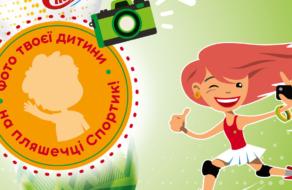 """Головними героями  рекламної кампанії """"Моршинська Спортик"""" стануть реальні діти"""