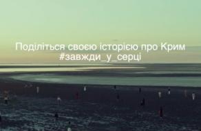 #завжди_у_серці: в Україні розпочинається інформаційна кампанія про Крим