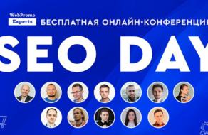 Узнайте все о SEO продвижении сайтов на бесплатной онлайн-конференции SEO Day от WebPromoExperts