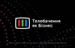 Конференцию «Телевидение как Бизнес» перенесли на 2021 год