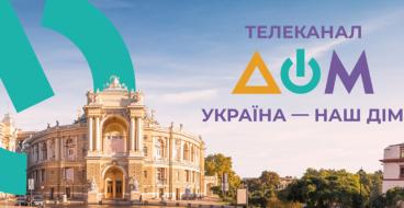 Телеканал  «Дом» запустив промокампанію «Україна — наш дім»