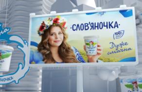 Солістка гурту KAZKA стала обличчям нової кампанії бренду «Слов'яночка»