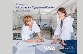 Visa и Всі. Свої запускают конкурс для поддержки украинских женщин-предпринимательниц