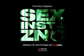 1+1 Digital Studios випустили тизер серіалу «Секс, Інста і ЗНО»