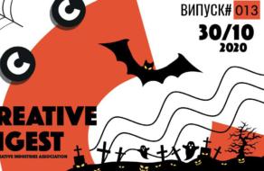На Creativity.ua вийшов новий дайджест, присвячений Хелловіну