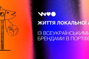 Як локальній агенції працювати із всеукраїнськими брендами: погляд зсередини