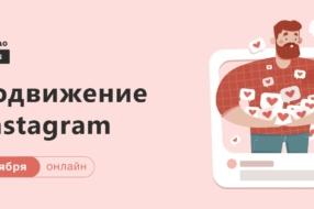 Как продавать с помощью  Instagram: курс от WebPromoExperts