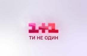 1+1 media звинуватила ТРК «Україна» у подвійних стандартах