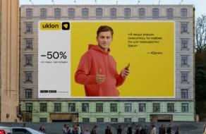Дозвіл на хуліганство: регіональна кампанія Uklon