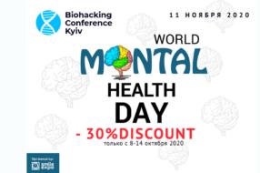 В рамках world mental health week стоимость билетов Biohacking Conference Kyiv 2020 снижена на 30%