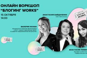 15 октября состоится онлайн воркшоп о работе блогеров и состоянии рынка Influencer Marketing в Украине