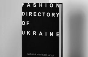 Виходить друком «Довідник української моди» — перша книга про людей, що створюють індустрію моди в Україні