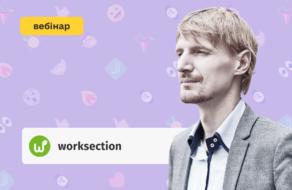 Вебінар від Worksection. Експерт розповість як планувати проєкти в умовах невизначеності