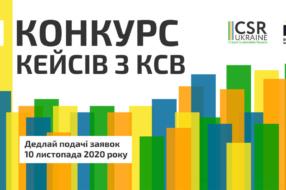Стартував прийом заявок на всеукраїнський конкурс бізнес-кейсів з КСВ
