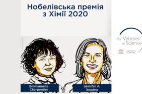 Лауреатками Нобелівської премії з хімії стали переможниці премії L'Oréal-UNESCO «Для жінок у науці»
