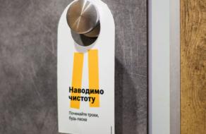 «Пильнуйте свою картопельку»: McDonald's обновил информационные таблички и наклейки