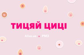 Тицяй циці!: в Одессе запустили кампанию ко дню борьбы с раком молочной железы