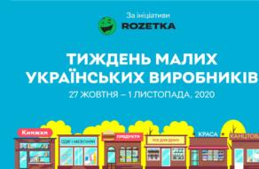 Покупай украинское: в Украине стартует Неделя малых украинских производителей