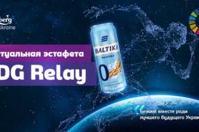 Бренд «Baltika 0» поддержал Виртуальную спортивную эстафету SDG Relay