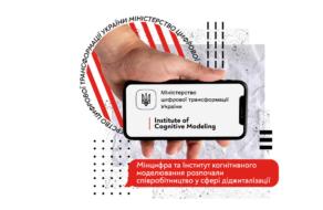 Мінцифри та Інститут когнітивного моделювання розпочали співробітництво у сфері діджиталізації