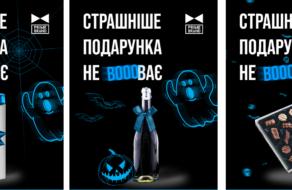 «Страшнее не бывает!»  Хеллоуин-постеры напомнили про правильные подарки