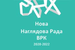 ВРК анонсувала новий склад Наглядової Ради