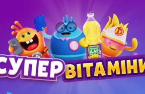 ТМ Щедрий Дар запустив мобільну гру, що розширює знання про вітаміни