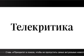 Група 1+1 media закриває інтернет-видання «Телекритика»