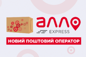 АЛЛО запустила собственного почтового оператора