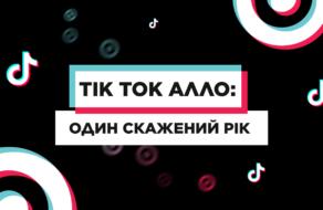 Tik Tok аккаунт АЛЛО собрал более 5 миллионов лайков