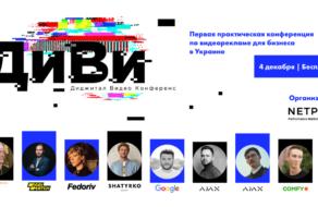 4 декабря состоится  первая онлайн-конференция о видеорекламе для бизнеса в интернете