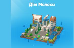 В Україні запустили мобільний додаток про виробництво молочних продуктів із доповненою реальністю